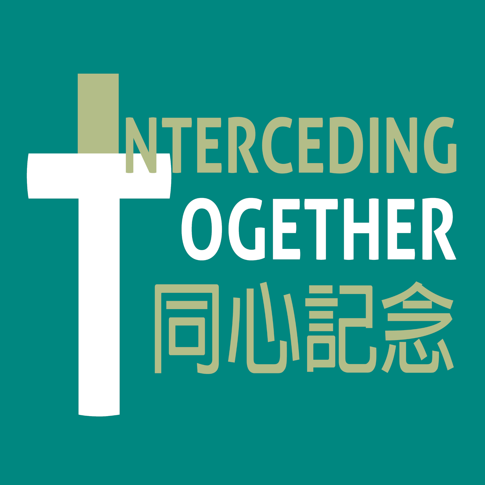 INTERCEDING TOGETHER