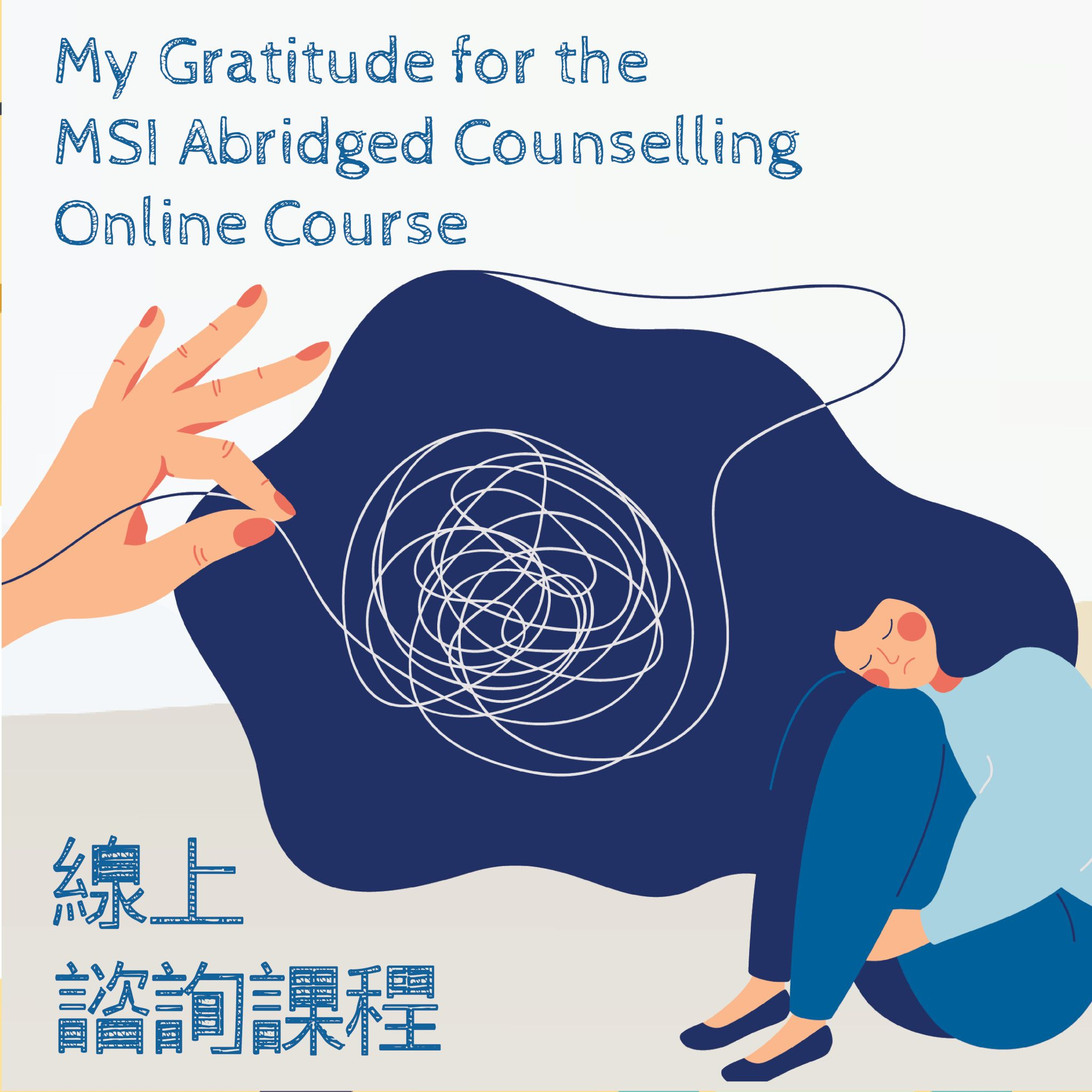 My Gratitude for the MSI Abridged Counselling Online Course