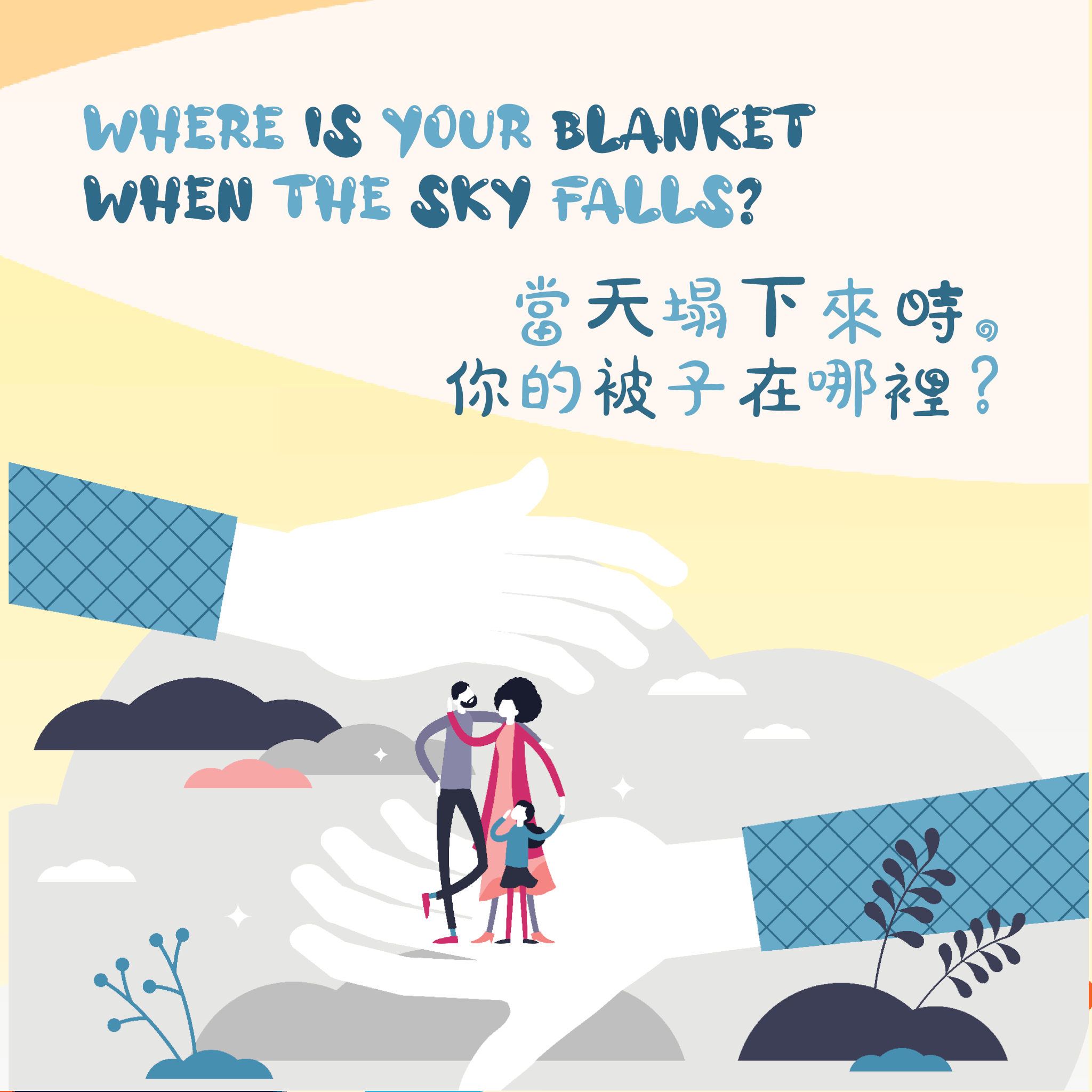 Where is your blanket when the sky falls?