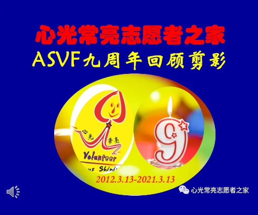 ASVF (Always Shinning Volunteers Family)! You are 9 years old!